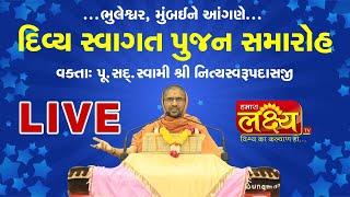Swagatam Satsang Sabha || Pu.Nityaswarupdasji Swami || Bhuleswar, Mumbai