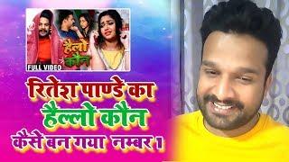 Hello Kaun कैसे बना नम्बर 1 Live आ कर Ritesh Pandey ने किया खुलासा Apna Samachar