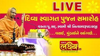 Swagatam Satsang Sabha || Pu.Nityaswarupdasji Swami || Vasai, Mumbai