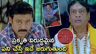 ప్రకృతి విరుద్ధమైన పని చేస్తే ఇదే జరుగుతుంది | Namo Venkatesa Movie Scenes | Venkatesh | Trisha