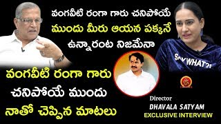 Senior Director Dhavala Satyam Exclusive Full Interview || Anchor Ramya || BhavaniHD Movies
