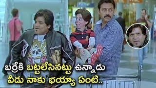 బర్రేకి బట్టలేసినట్టు ఉన్నాడు | Namo Venkatesa Movie Scenes | Venkatesh | Trisha
