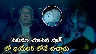 షాక్ లో థియేటర్ లోనే చచ్చాడు | 2020 Telugu Movies | Mayadevi (Aake)