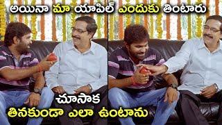 చూసాక తినకుండా ఎలా ఉంటాను | 2020 Telugu Movie Scenes | Teeyani Kalavo Movie