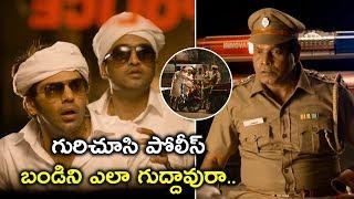 గురిచూసి పోలీస్ బండిని ఎలా గుద్దావురా.. | Aishwaryabhimasthu | 2020 Telugu Movie Scenes
