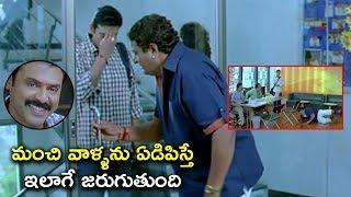 మంచి వాళ్ళను ఏడిపిస్తే | Namo Venkatesa Movie Scenes | Venkatesh | Trisha