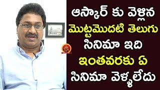This Was The Only Telugu Movie Nominated To Oscar Till Date | Producer Edida Raja Latest Interview