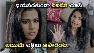 అయిదు లక్షలు ఇస్తారంట.. | 2020 Telugu Movies | Mayadevi (Aake)