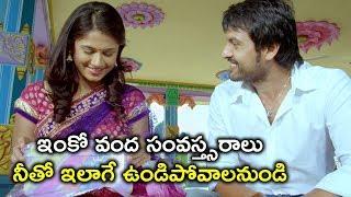 ఇంకో వంద సంవస్త్సరాలు నీతో | 2020 Telugu Movie Scenes | Teeyani Kalavo Movie