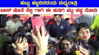 ಹುಟ್ಟು ಹಬ್ಬದಿನದಂದು ಮಧ್ಯರಾತ್ರಿ ಬಾಸ್ ಜೊತೆ ಸೆಲ್ಫಿ ಗಾಗಿ ಈ ಹುಡಿಗಿ ಪಟ್ಟ ಕಷ್ಟ ನೋಡಿ | Darshan Lady Fans