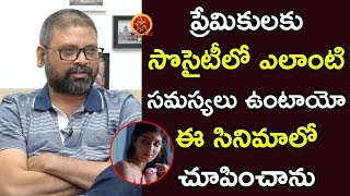 Narasimha Nandi Tells About Lovers Issues In The Society | Director Narasimha Nandi Latest Interview