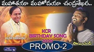 మహాశయా మహోదయ చంద్రశేఖర.. | CM KCR Birthday Special Song Promo2 | KCR Birthday | Sai Chand Songs 2020