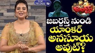 Anchor Anasuya Bharadwaj Come Out From Jabardasth Comedy Show | Sreemukhi | MLA Roja | Hyper Aadi