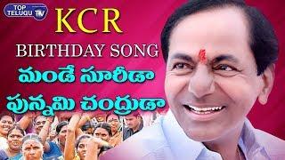 మండే సూరీడా పున్నమి సెందురుడా..| KCR Birthday Special Song | Song On Cm KCR Birthday | Folk Songs
