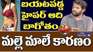 Hyper Aadi New Issue By Malla Mala Production | Jabvardasth Latest Promo | Anchor Varshini | Rashmi