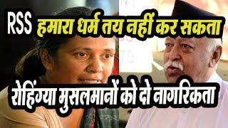 RSS हमारा धर्म तय नहीं कर सकता, मोहन भागवत की धमकी नहीं चलेगी | माधुरी बेन | TezNews