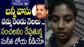 Junior Artist Sunitha Boya Latest Viral Video About Bunny Vasu | Telugu New Movies | Top Telugu TV