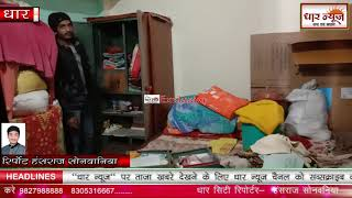 धार के महा लक्ष्मी नगर में चोरी की वारदात को अंजाम दिया 4 बदमाशों ने घरो के तोड़े ताले