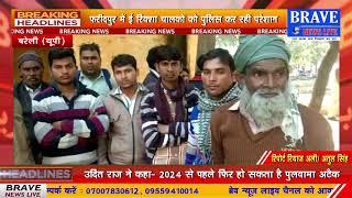 ई-रिक्शा चालकों को पुलिस कर रही परेशान, चालकों ने SDM से लगायी मदद की गुहार | BRAVE NEWS LIVE