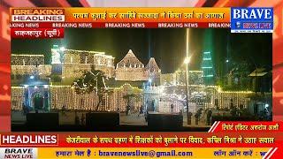 प्रमुख खानकाहे कलीमियां में परचम कुशाई के साथ धूम धाम से उर्से कलीमियां शुरू | BRAVE NEWS LIVE