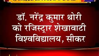 jaipur | 12आरएएस अधिकारियों के तबादले, कार्मिक विभाग ने जारी की तबादलों की सूची