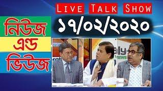 Bangla Talk show বিষয়: সরাসরি অনুষ্ঠান 'নিউজ এন্ড ভিউজ' | 17_February_2020