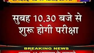 Jaipur | CBSE की बोर्ड की 10वीं, 12वीं की परीक्षाएं आज से, 30 लाख स्टूडेंट है पंजीकृत