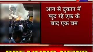 Jaipur | इंदिरा बाजार में पटाखों की दुकान में लगी भीषण आग, दुकानें और आधा दर्जन वाहन भी आए चपेट में