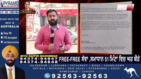 Breaking: बगावत की राह पर MLA Pargat Singh, चिठ्ठी लिखकर CM Captain को याद दिलाए वादे