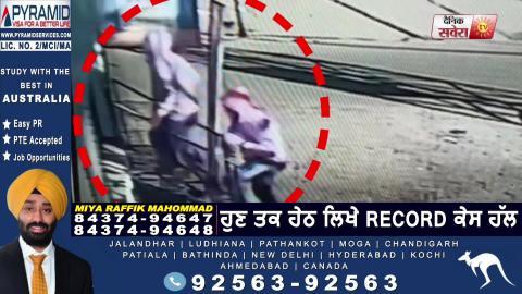 देखिए Ludhiana में Police Station के सामने कैसे Bank से 12 Crore का Gold लूट फरार हुए लुटेरे