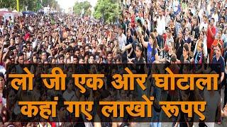 निगम घोटाले के बाद एक ओर नया घोटाला आया सामने, RTI में हुआ खुलासा, कहां गए लाखों रुपए