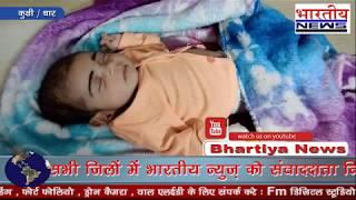 दो अलग अलग दुर्घटनाओं 4 व्यक्तियों की मौत, एक दुधमुंही बच्ची भी घायल। #bn #Dhar