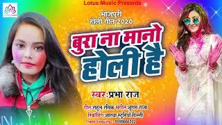 प्रभा राज का जबरदस्त होली Song - बुरा ना मनो होली है - Bura Na Mano holi Hai - New Holi Song 2020