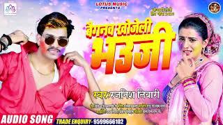 रजनीश तिवारी का सुपर हिट होली || Baigan Khojeli Bhauji || बैगन खोजेली भउजी ||Bhojpuri Holi song 2020