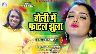 रघुवीर साहनी का होली धमाका - होली में फाटल झुला - Holi Me Fatal Jhula - New Letest Brand Holi Song