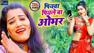 2020 होली गीत #Video पियवा पियले बा ओभर - Anjali Raj | Piywa Piyale Ba Over | New Bhojpuri Holi Song