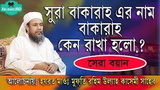 সূরা বাকারাহ এর নাম বাকারাহ কেন রাখা হল ? Mufty Rahim Ullah Kasemi New Bangla Waz Mahfil-Islamic BD