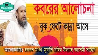 কবরের আলোচনা । বুক ফেটে কান্না আসবে । Bangla Waz Mahfil | Mufty Rahim Ullah Kasemi Islamic Lecture