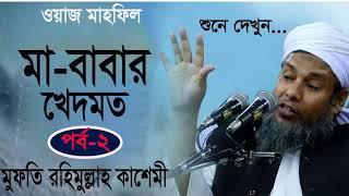 মা-বাবার খেদমতকারী জান্নাতী । শুনুন এই অসাধারন ওয়াজটি । Bangla Waz Mahfil | Mufty Rahim Ullah Waz