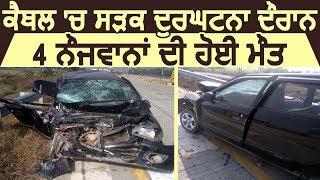 Kaithal में Road Accident दौरान 4 नौजवानों की हुई मौत