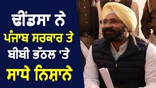 Dhindsa ने Punjab सरकार और Bibi Bhattal पर साधे निशाने