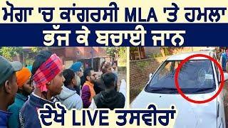 Breaking: Moga में Congress के MLA Kaka Singh पर Attack, गाड़ी भगाकर बचाई जान