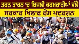 Tarn Taran में सरकार खिलाफ बिजली कर्मचारियों ने किया रोस प्रदर्शन