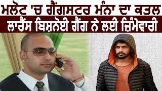Maloutमें Gangster Manpreet Manna का हुआ Murder, Lawrence Bishnoi Gang ने ली जिम्मेदारी
