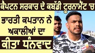 Exclusive: सुनिए Indian Kabbadi Team के Captain Yadwinder Singh ने क्यों Akali Dal का किया धन्यवाद