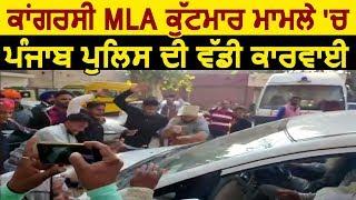 Breaking : Congress MLA मारपीट मामले में Punjab Police की बड़ी कार्रवाई