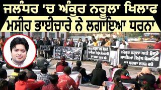 Jalandhar में Ankur Narula के खिलाफ फूटा Masih का गुस्सा