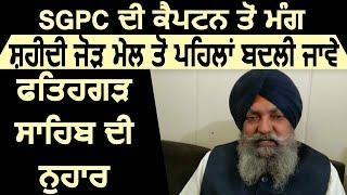 SGPC की CM Captain से मांग, Shaheedi Jor Mela से पहले बदली जाए Fatehgarh Sahib की नुहार