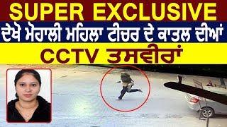 Super Exclusive: Mohali महिला Teacher के क़ातिल की CCTV तस्वीरें आई सामने