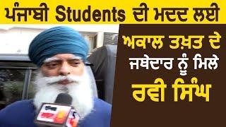 Exclusive Interview: Akal Takhat Sahib के जत्थेदार से Khalsa Aid के Founder Ravi Singh ने मांगी मदद